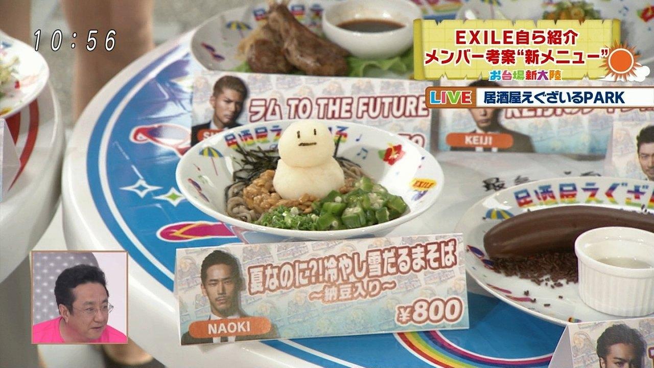めざましテレビで紹介された居酒屋EXILEのメニュー