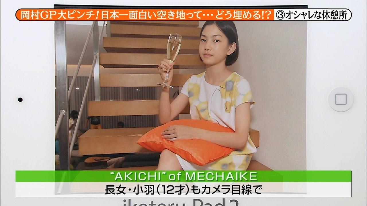 加藤浩次の長女、小羽ちゃん(12歳)