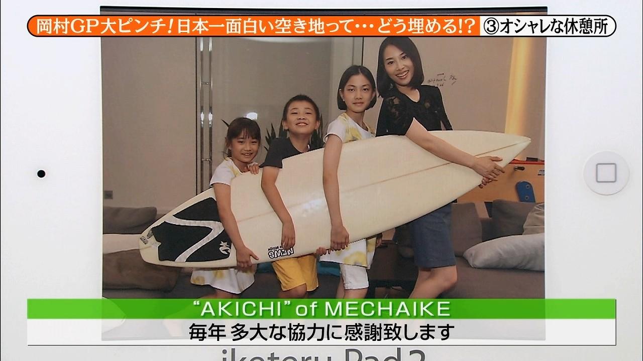 めちゃイケで放送された加藤浩次の嫁と子供達