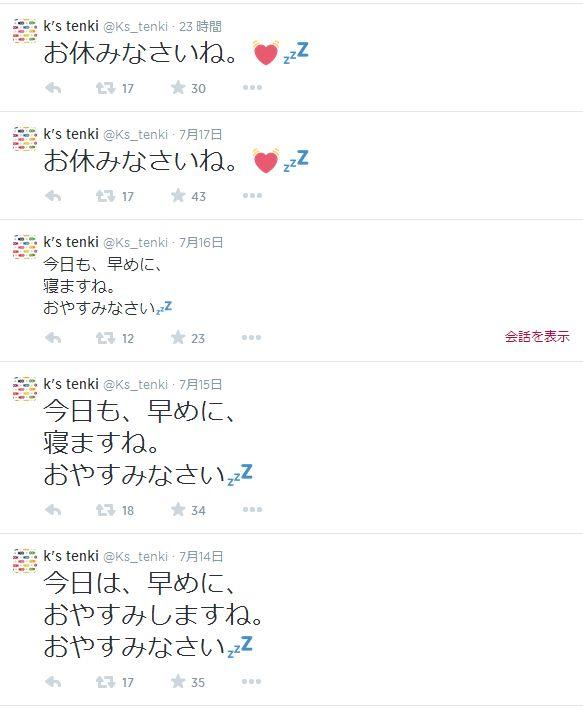 KEIKOの最近のツイート