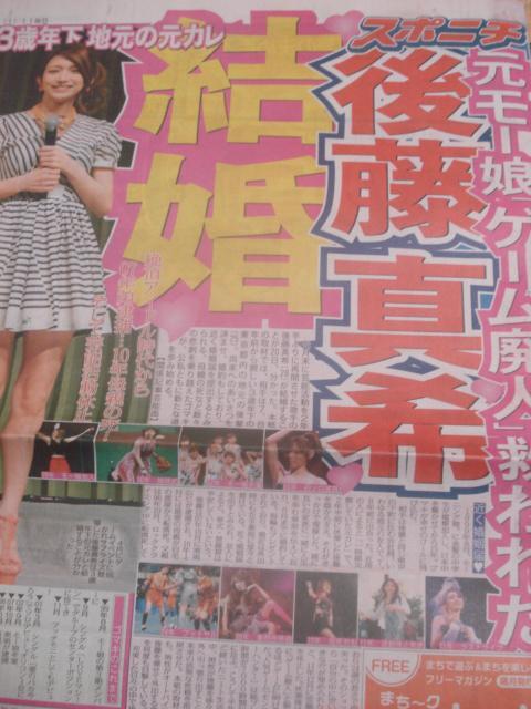 元モー娘「ゲーム廃人」救われた 後藤真希結婚のスポーツ紙記事
