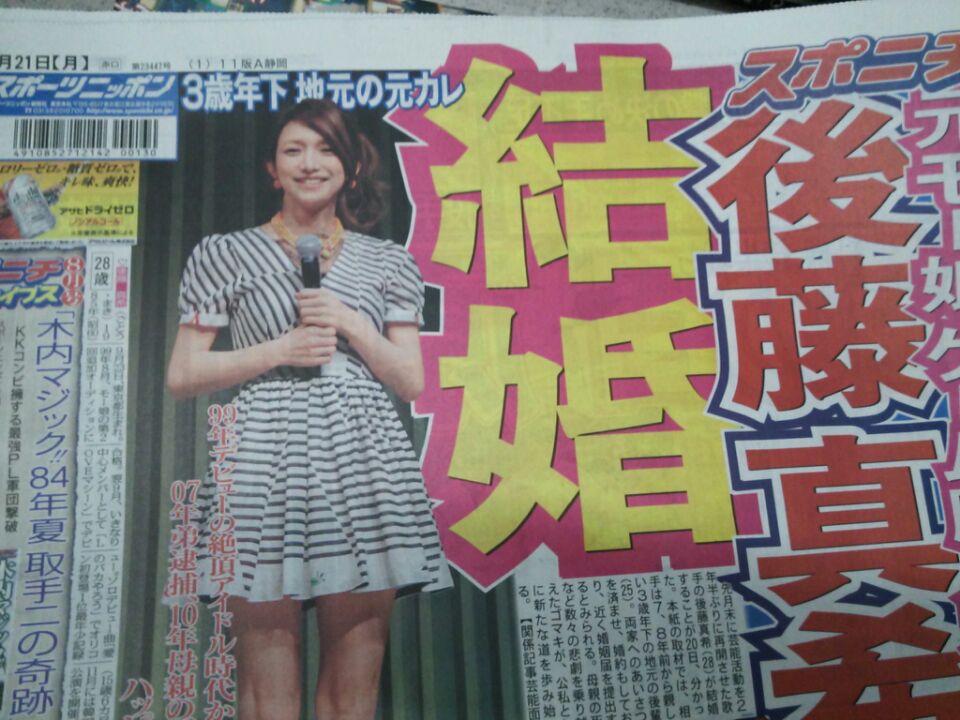 後藤真希結婚のスポーツ紙記事