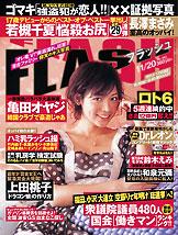 雑誌「FLASH」ゴマキ「強盗犯が恋人!!」驚愕のXX証拠写真