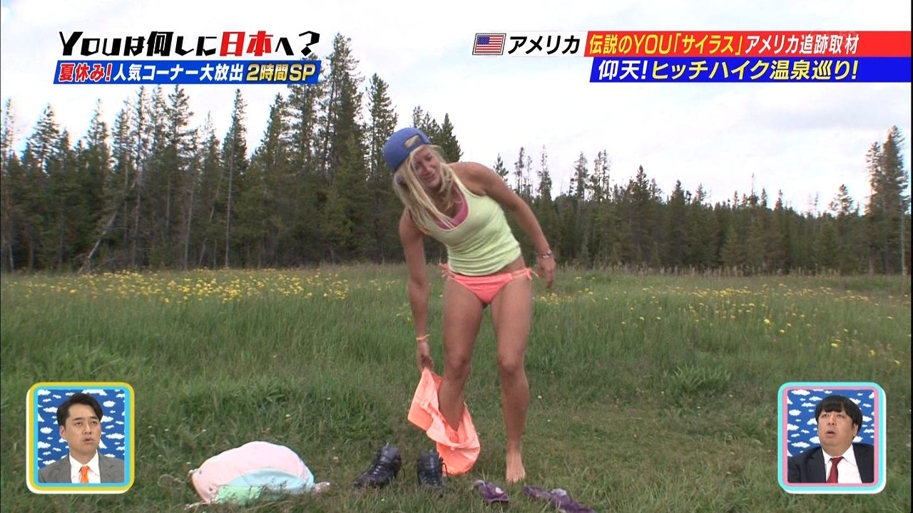 「YOUは何しに日本へ?」で露天風呂に入るために服を脱ぐ金髪女性