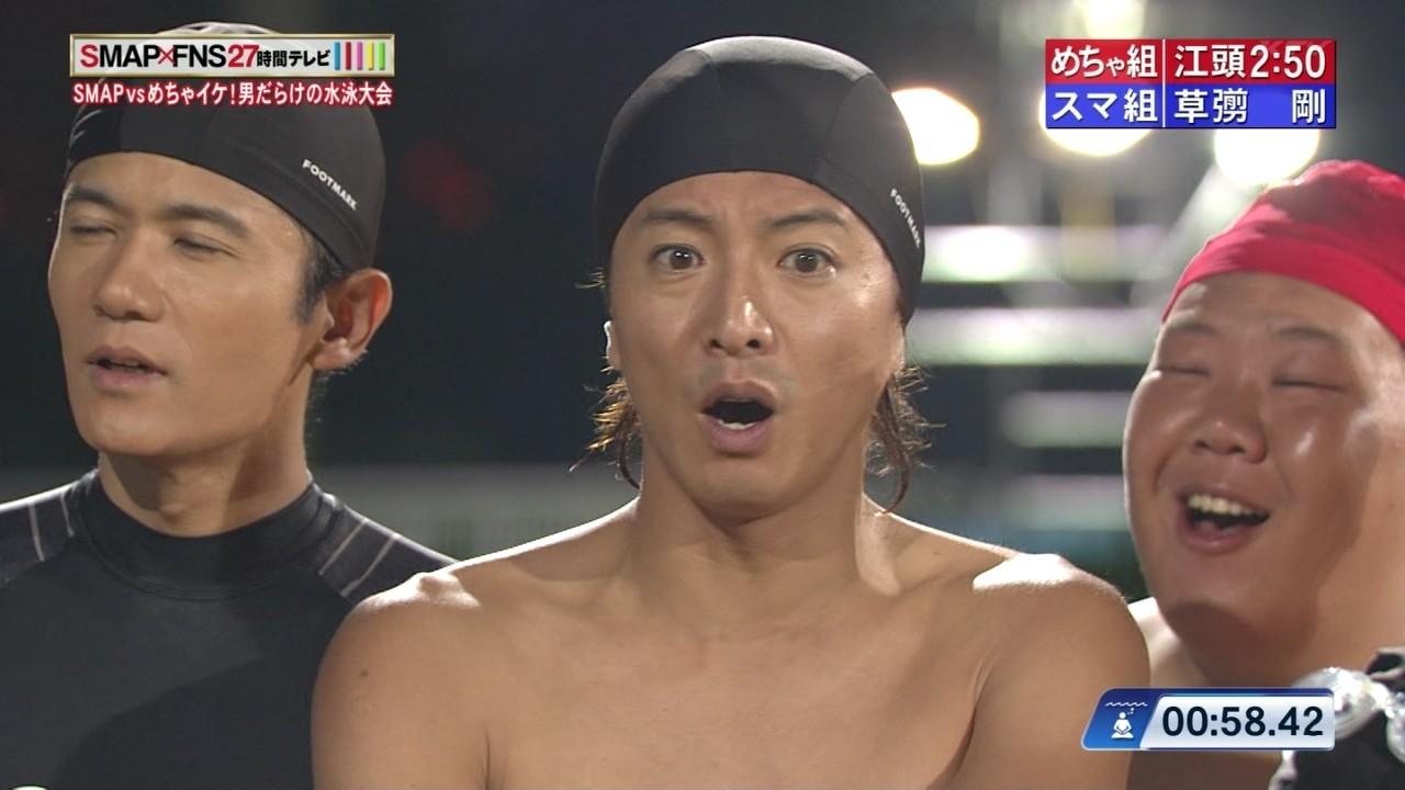 27時間テレビ、めちゃイケ!男だらけの水泳大会での木村拓哉と三中元克