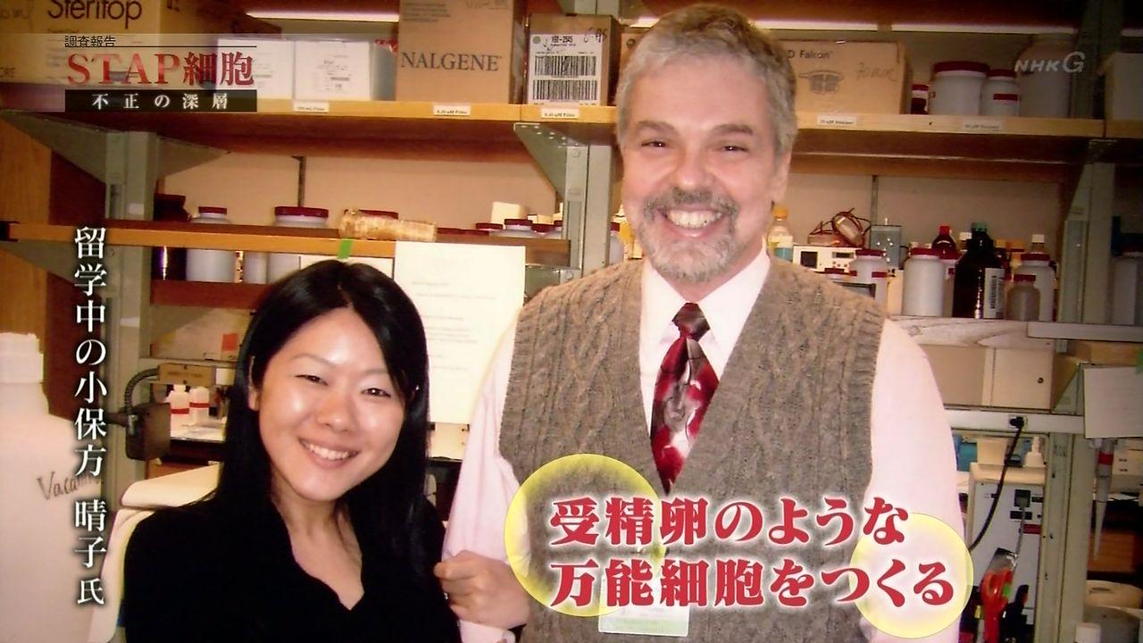 教授と腕を組む大学時代の小保方晴子