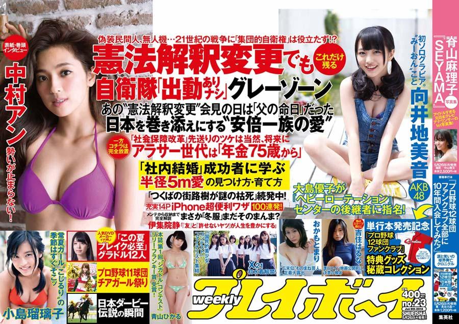 AKB48・向井地美音の週刊プレイボーイグラビア