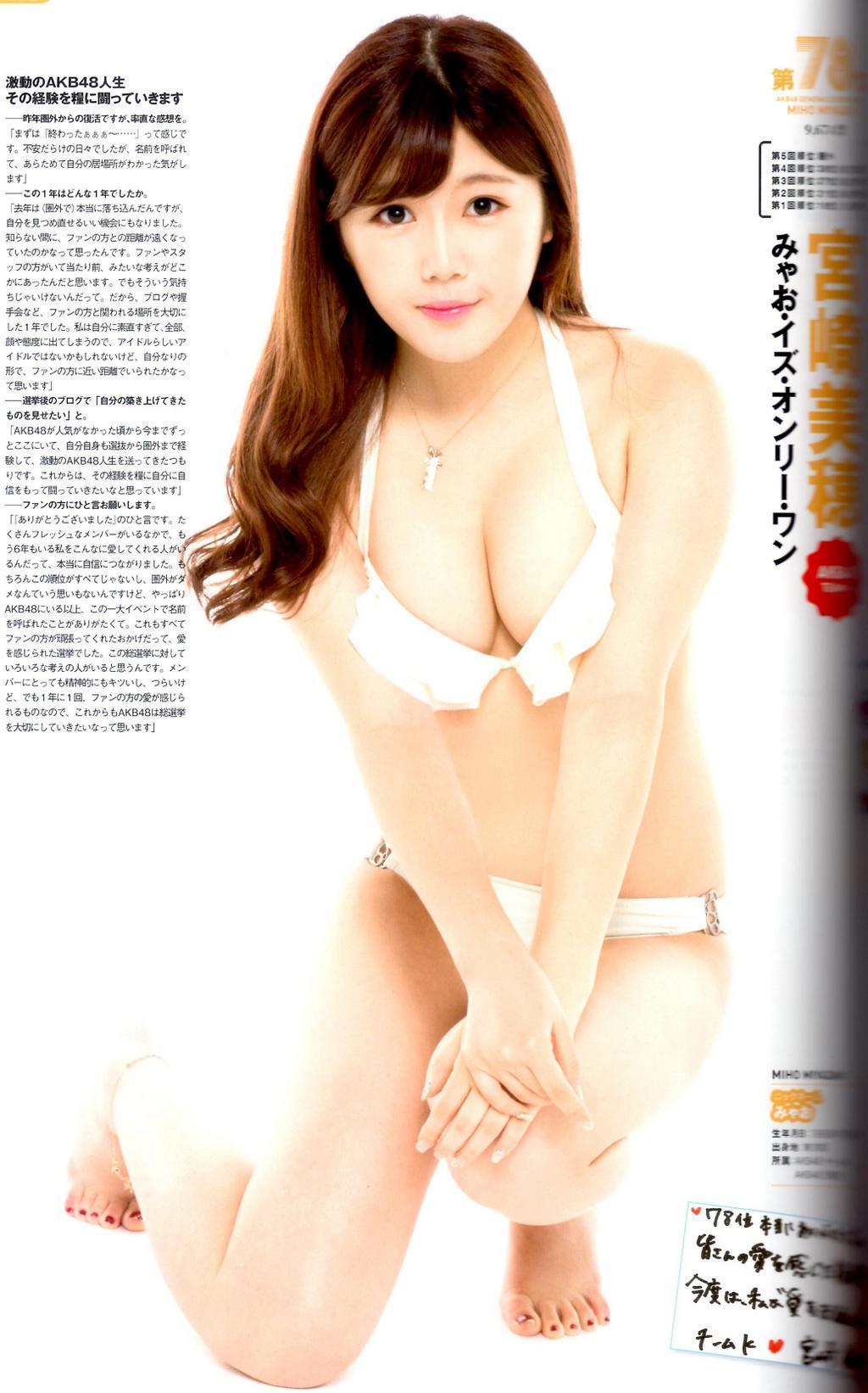 宮崎美穂の胸が大きすぎる 水着サプライズ