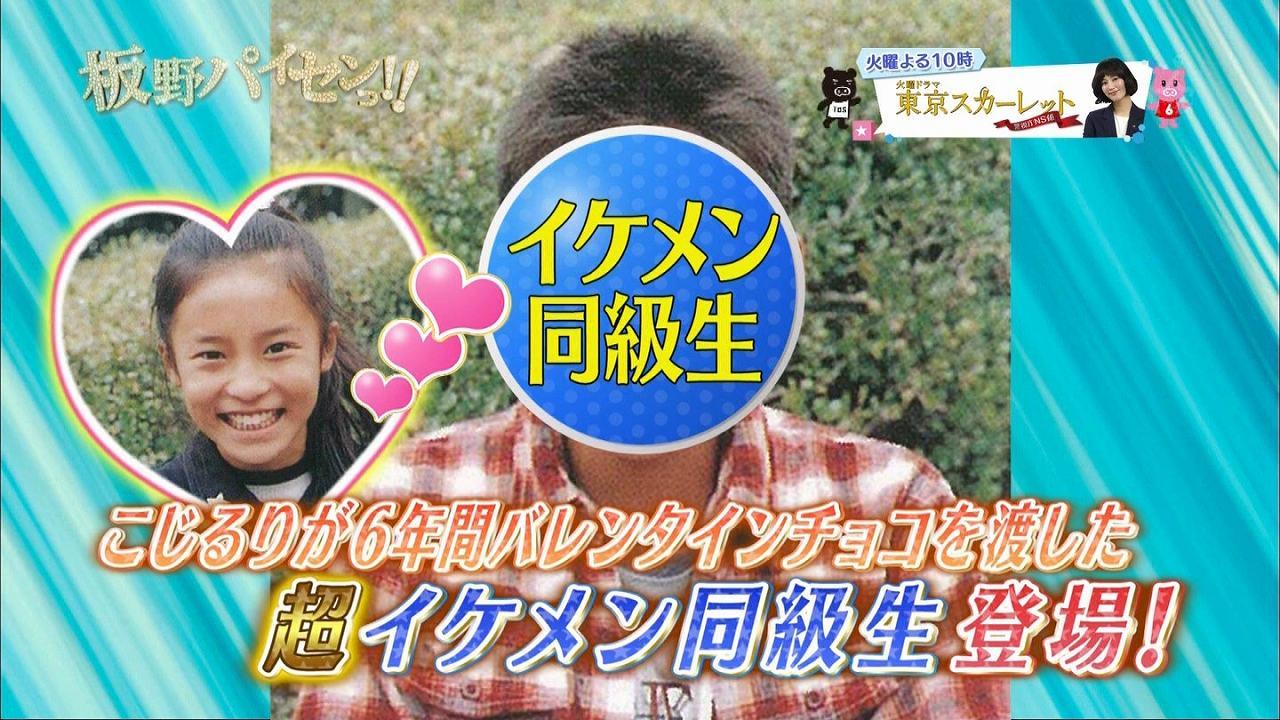 板野パイセンっ!!に小島瑠璃子の片思いの相手が登場