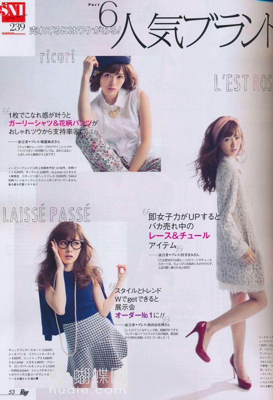 雑誌「Ray」の白石麻衣