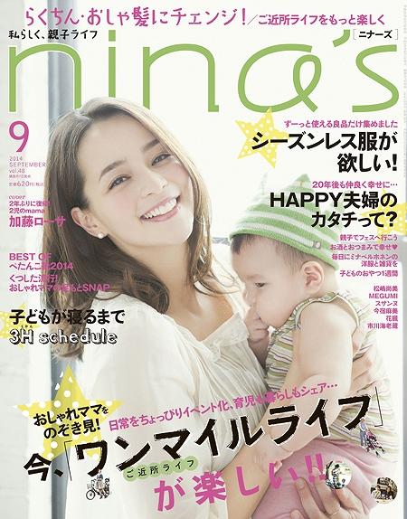 「nina's」9月号の表紙を飾った加藤ローサと次男