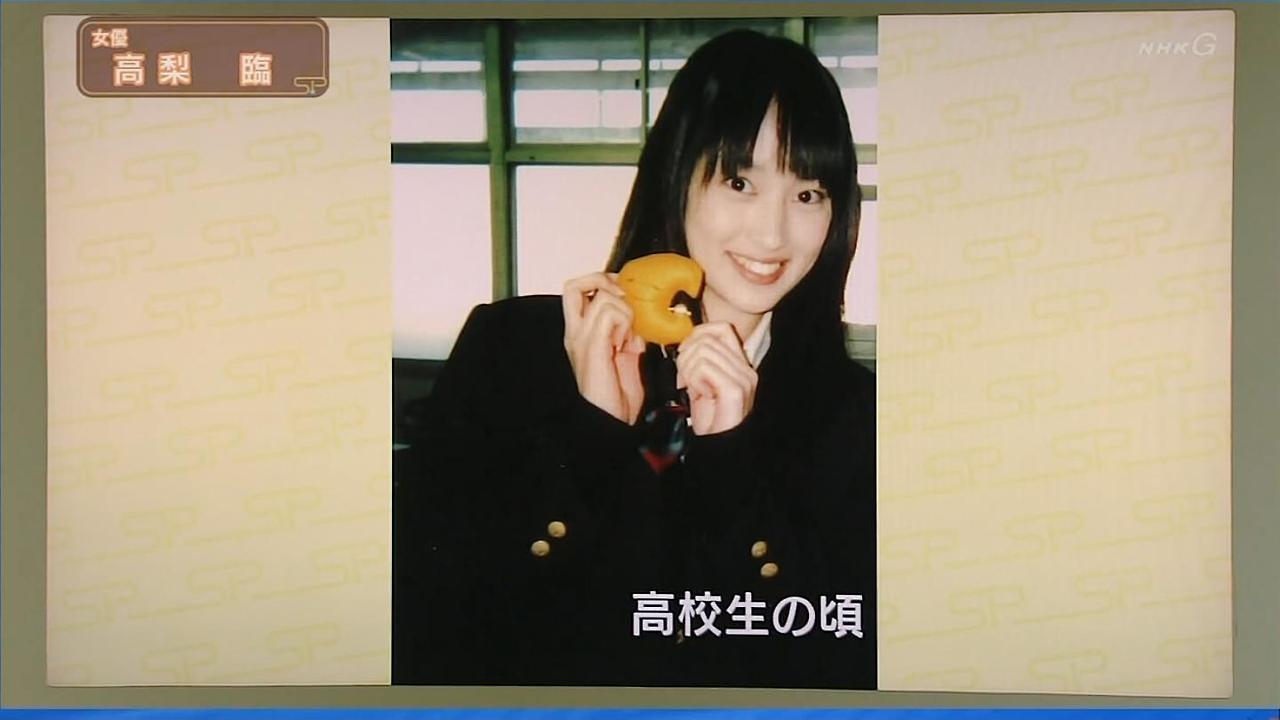 NHK「スタジオパークからこんにちは」で紹介された高校生の頃の高梨臨