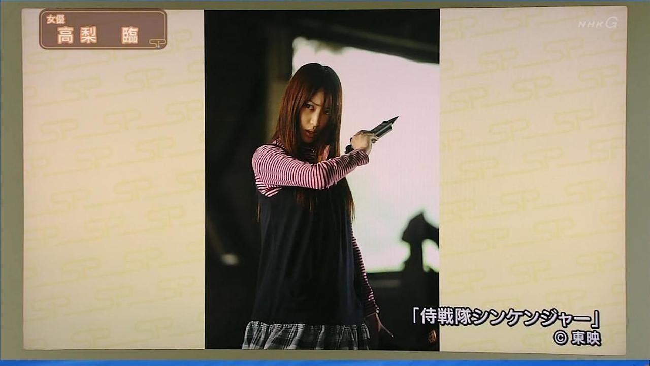 NHK「スタジオパークからこんにちは」で紹介された侍戦隊シンケンジャーの時の高梨臨