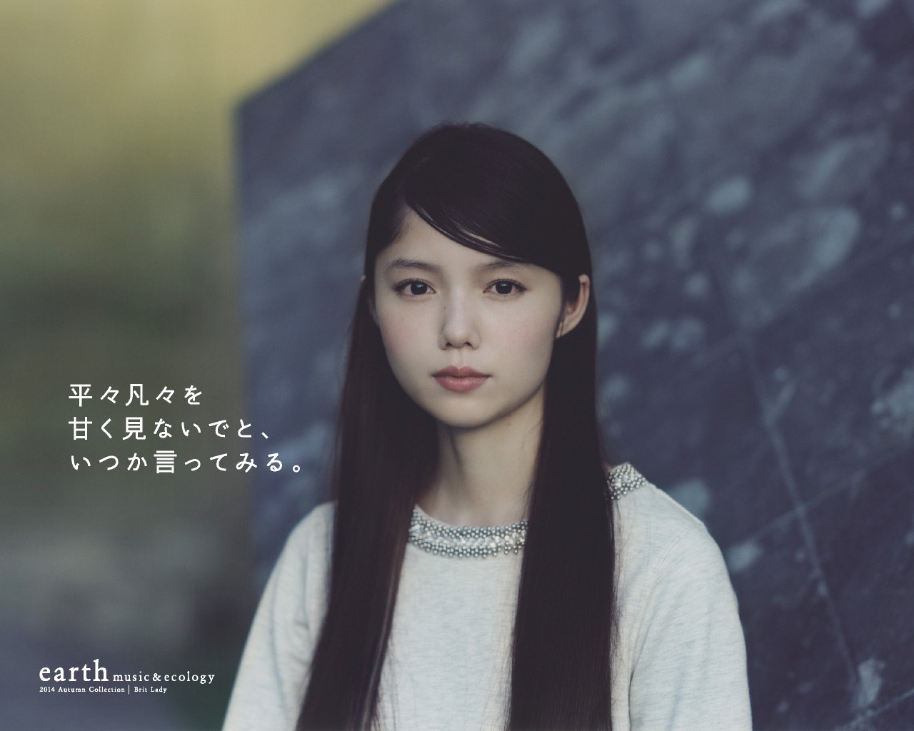 earth music&ecology広告の宮崎あおい