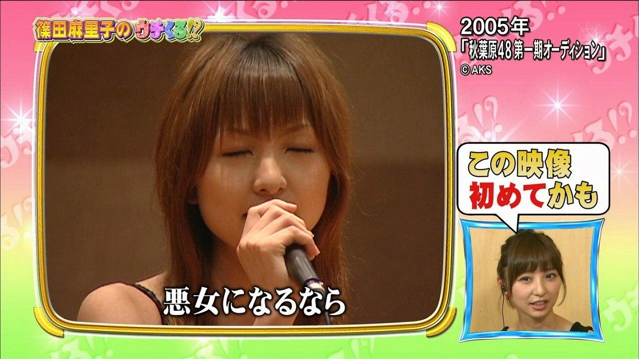 ウチくる!?で放送されたAKB48オーディション時の篠田麻里子
