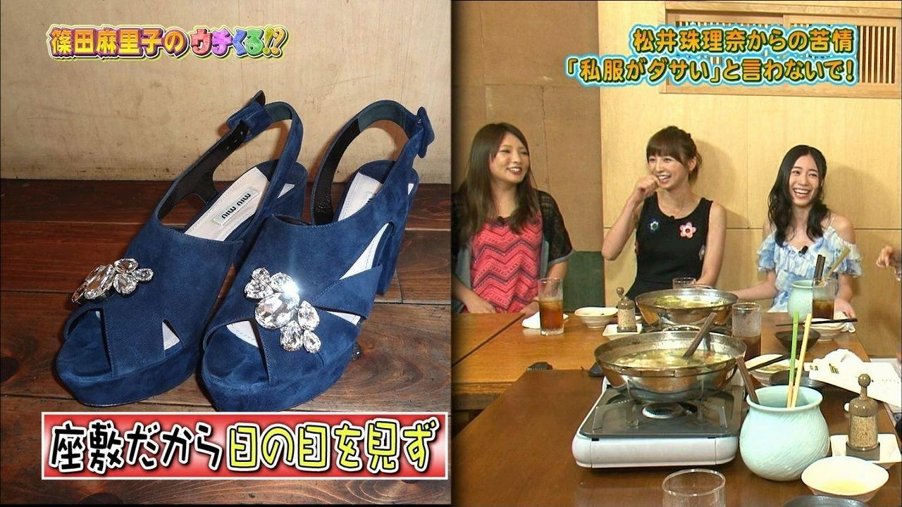 ウチくるで映った松井珠理奈のMiu Miuの靴