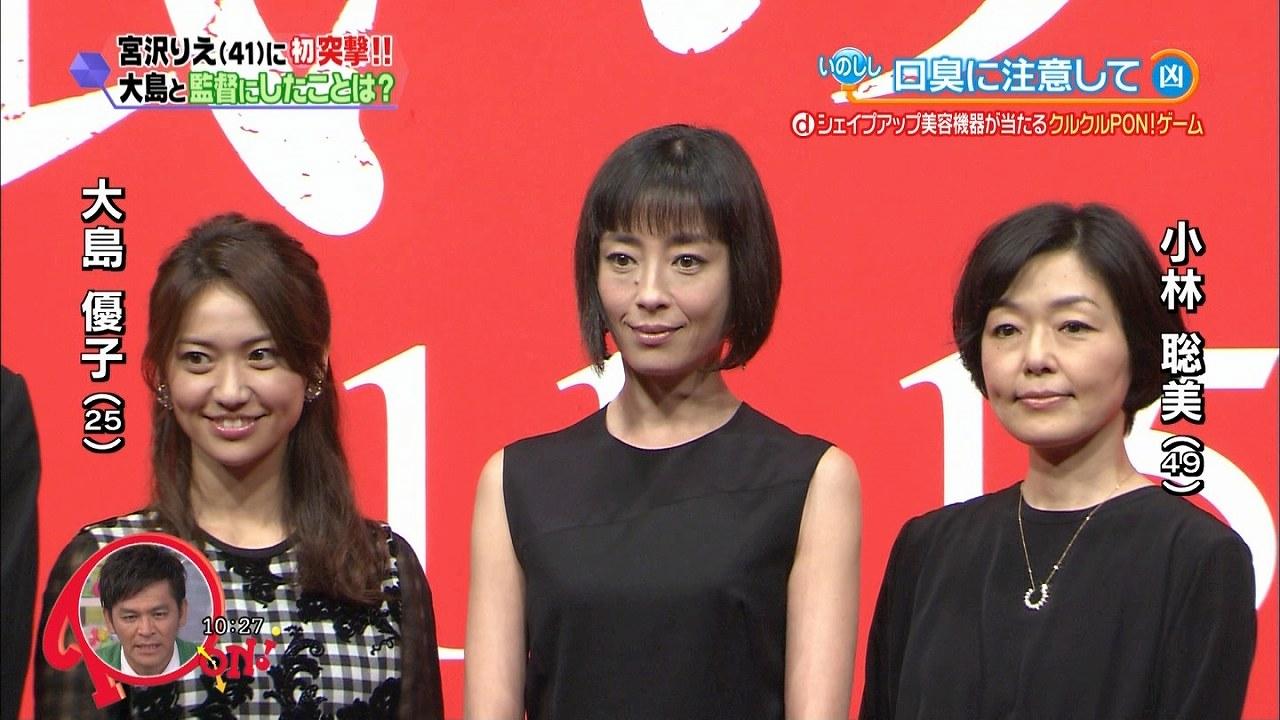 PON!に出演した大島優子、宮沢りえ、小林聡美