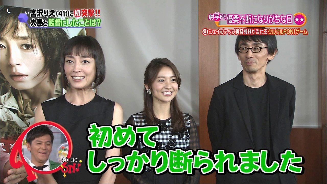 PON!に出演した宮沢りえ、大島優子