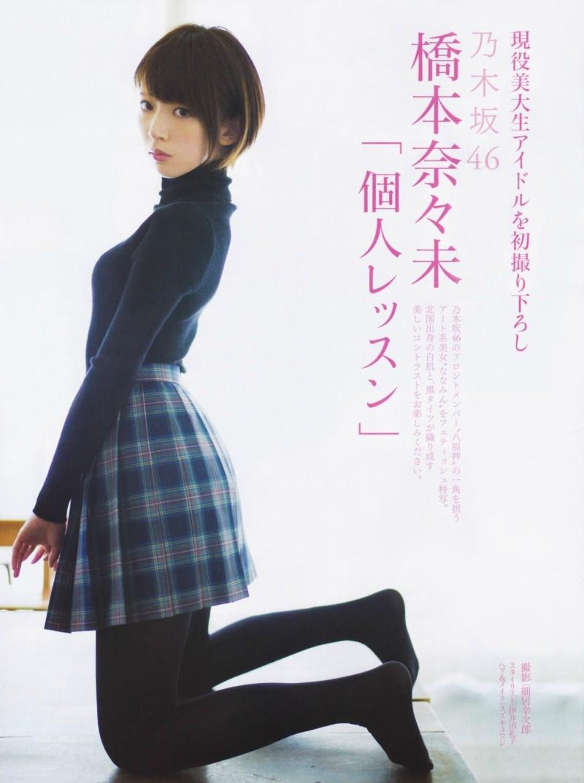 乃木坂46の橋本奈々未