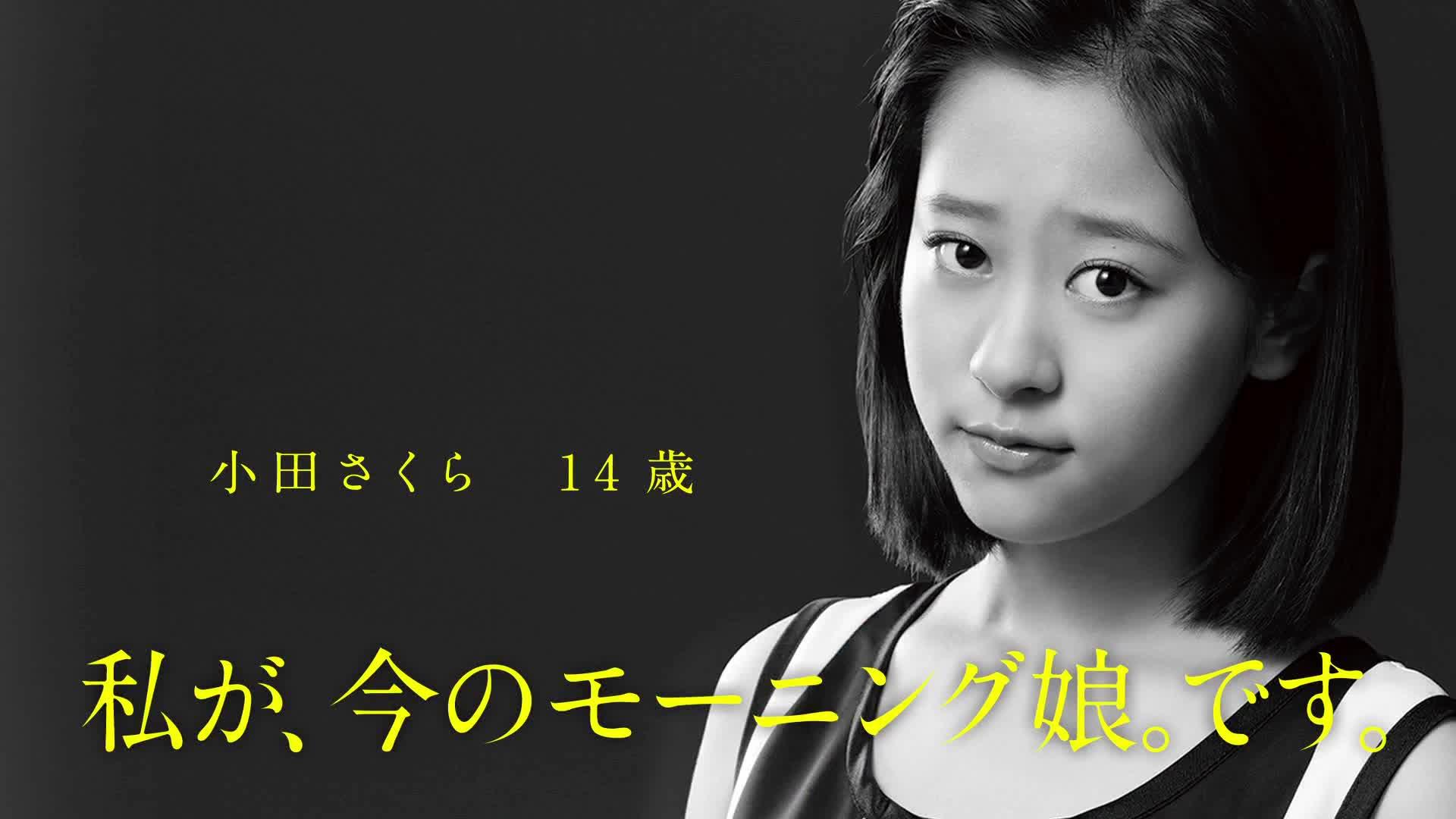 「私が、今のモーニング娘。です。」の小田さくら画像