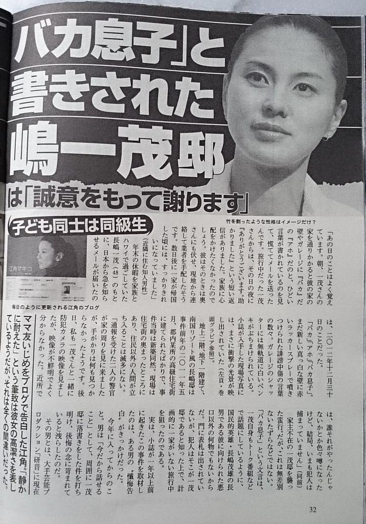 江角マキコが長嶋一茂邸に「バカ息子」と落書き 週刊文春の落書き画像