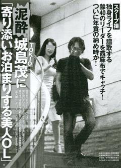フライデーが撮ったTOKIOリーダー・城島茂の熱愛デート画像