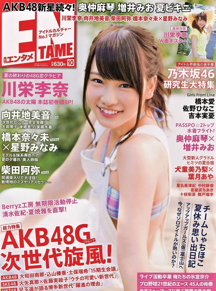 月刊エンタメ表紙のAKB48・川栄李奈