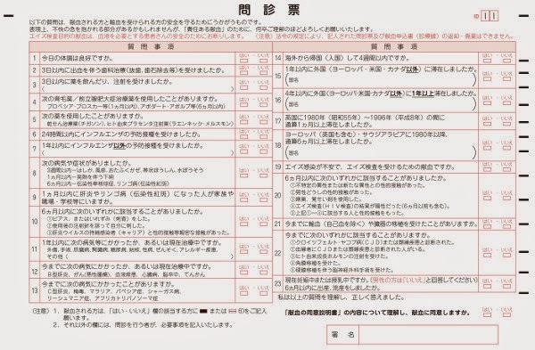 献血の際の問診票