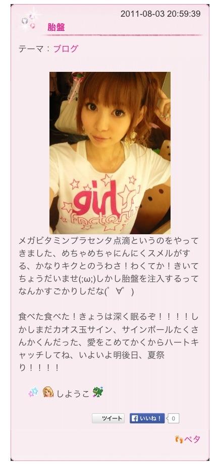 プラセンタ点滴をした時の中川翔子のブログ