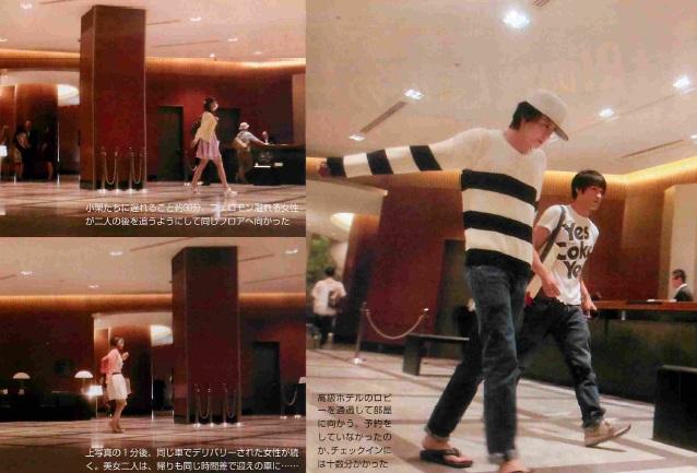 小栗旬と笠原秀幸が高級ホテルで疑惑の90分、フライデー画像