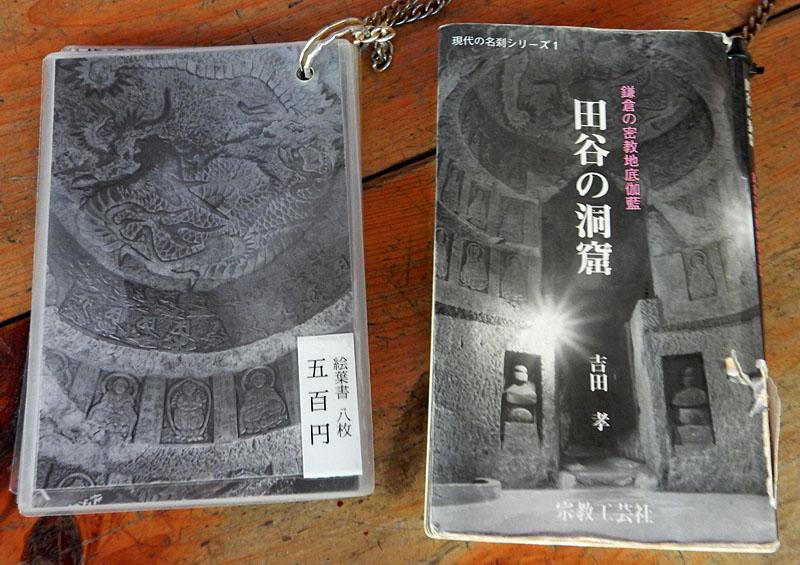 140726田谷の洞窟8