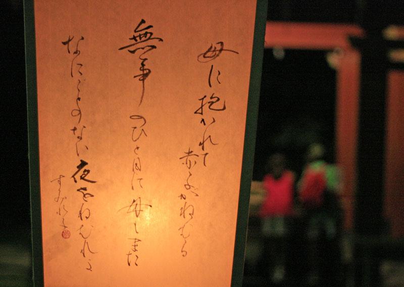 141809八幡宮ぼんぼり祭5