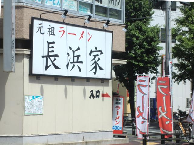 04nagahama2.jpg