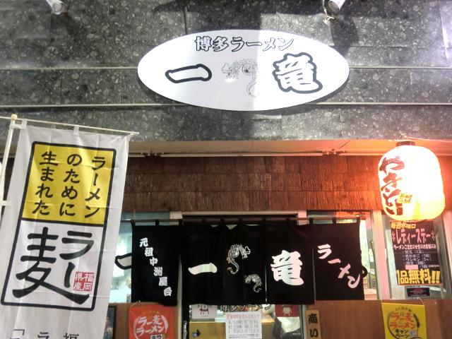 05ichiryu.jpg