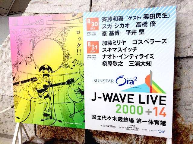 jwave.jpg