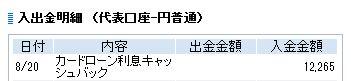 20140820095334ca6.jpg