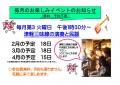 イベントチラシ 津軽三味線0001