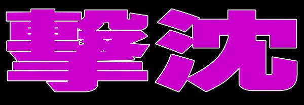 撃沈 il|li _| ̄|● il|li