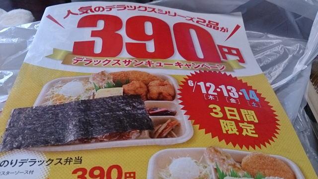 のりデラ ¥390