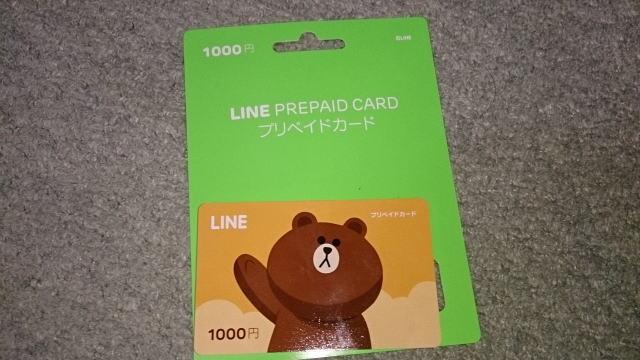 LINE プリペードカード