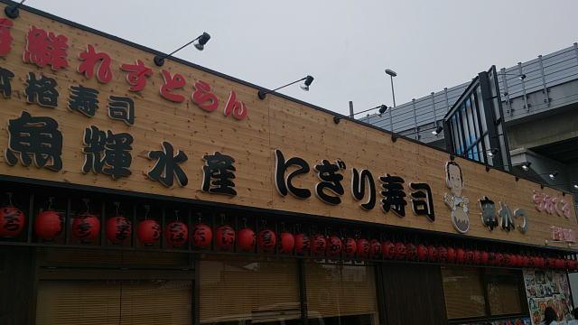 魚輝(うおてる)水産