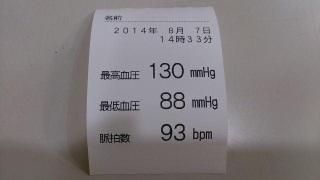 今日の血圧 ♪