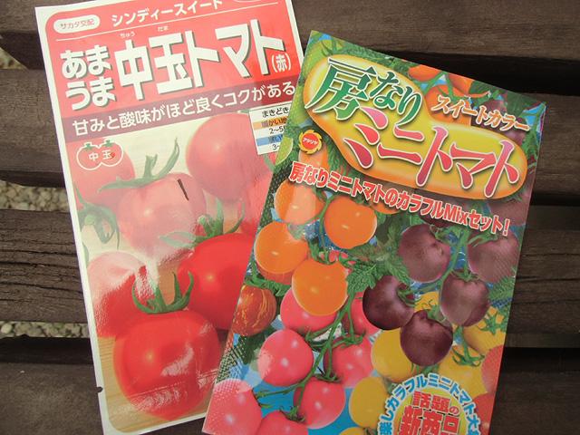 今年のトマト