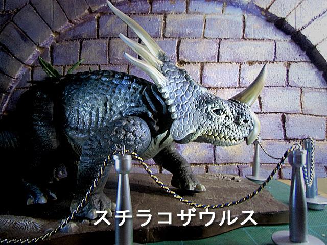 スチラコザウルス