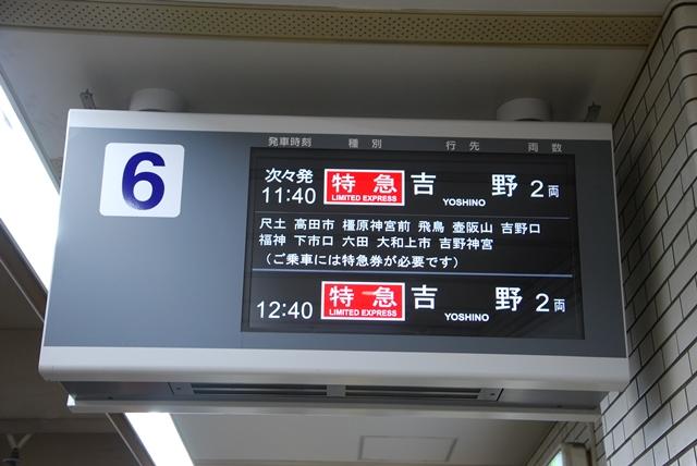 2014.3.19 kintetsu series16000 (8)