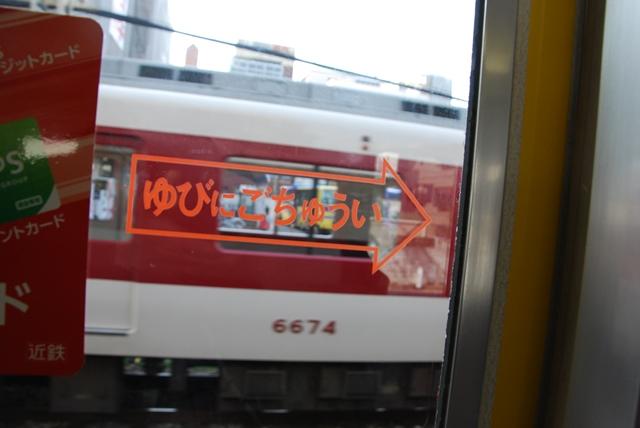 2014.3.19 kintetsu series16000 (37)