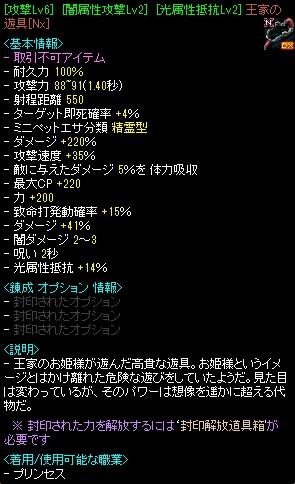 ダメ41%王家の遊具Nx