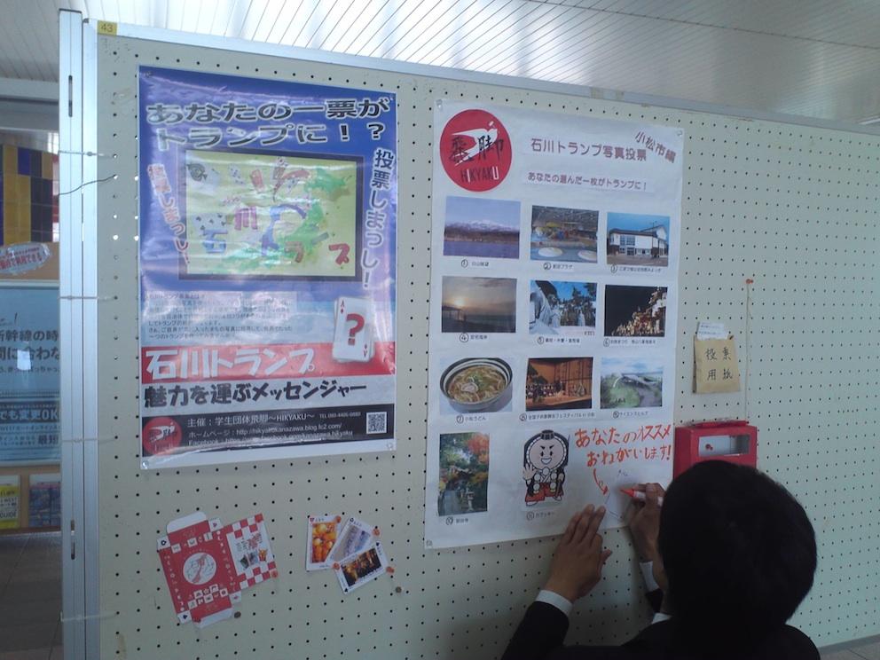 小松写真投票1