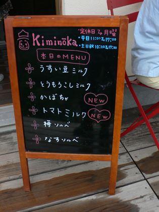 kiminouka011_R.jpg