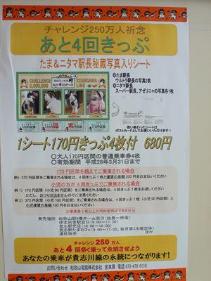 wakayamadentetu006_R.jpg